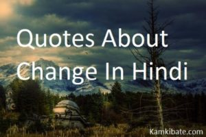 Quotes About Change In Hindi
