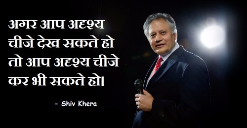 Shiv Khera ke suvichar hindi me