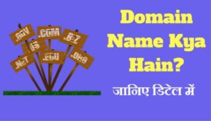 domain name kya hain