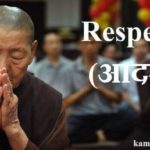 सम्मान पर सर्वोत्तम कथन ~ Respect Quotes in Hindi