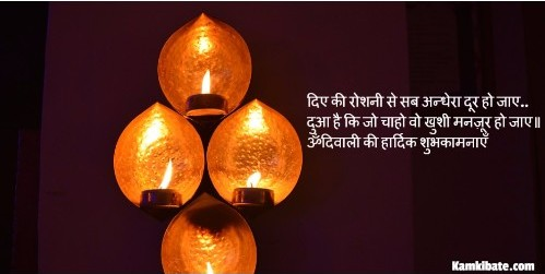 Diwali status in hindi