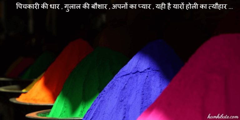 Happy holi status in hindi