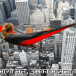 साहस पर अनमोल विचार | Courage – Daring quotes in Hindi