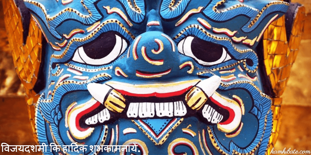 Dussehra wishes and messages