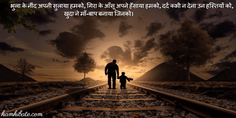 पिता पर सर्वश्रेष्ठ अनमोल विचार | Father Quotes in Hindi