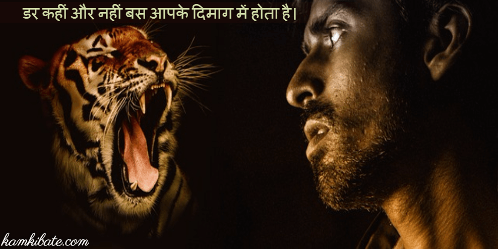 Fear Quotes in Hindi