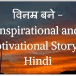 Be Humble Be Grateful   विनम्र बने – Inspirational and Motivational Story in Hindi