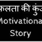 Key Of Success – Motivational and Inspirational Short Stories in Hindi with Moral