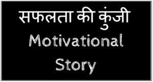 Key Of Success - Motivational and Inspirational Short Stories in Hindi with Moral