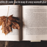 ज्ञान पर उद्धरण | Knowledge Quotes in Hindi