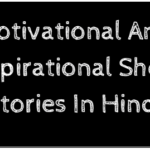 Motivational And Inspirational Short Stories In Hindi