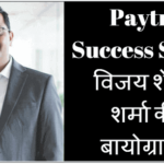Paytm Success Story | Vijay Shekhar Sharma Biography in Hindi