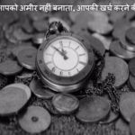 काले धन पर अनमोल विचार | Quotes on Black Money in Hindi