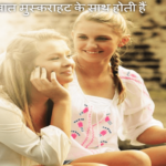 प्रसन्नता पर अनमोल विचार   Quotes on Happiness in Hindi