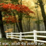 Quotes on trees – पेड़ बचाओ, धरती बचाओ