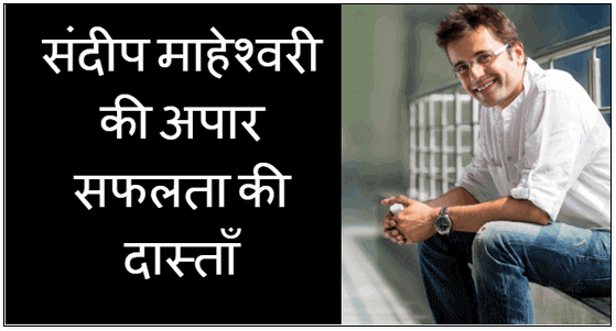 Sandeep Maheshwari Success Story In Hindi