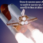 विज्ञान पर विचार | Science quotes in Hindi