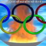 खेल पर अनमोल उद्धरण | Sports Quotes in Hindi