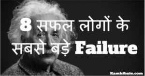 Successful People with Their Failures