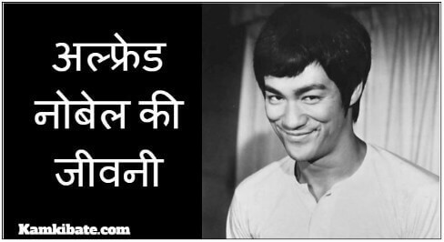 Bruce Lee biography in Hindi