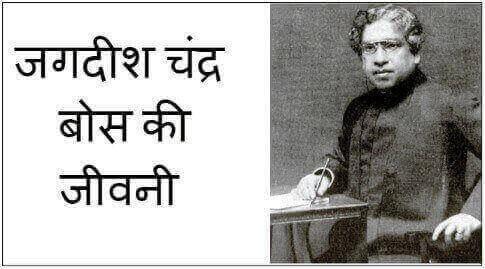 Jagdish Chandra Bose Biography In Hindi