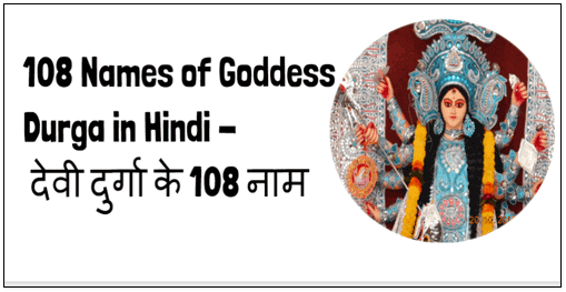108 Names of Goddess Durga in Hindi