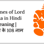 108 Names of Lord Ganesha in Hindi with Meaning