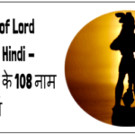 108 Names of Lord Hanuman in Hindi