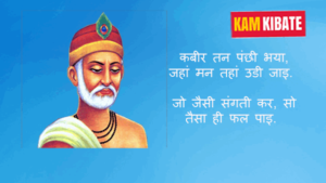 Kabir Ke Dohe in Hindi with meaning