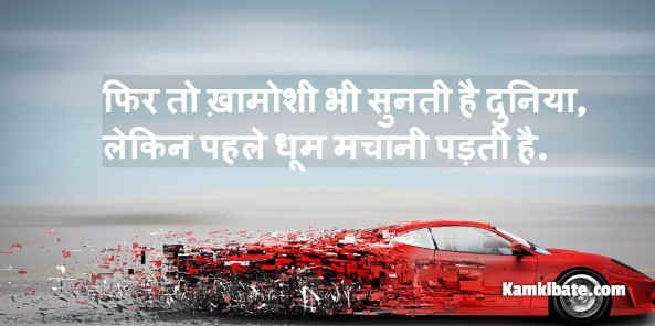 good thoughts in hindi-1