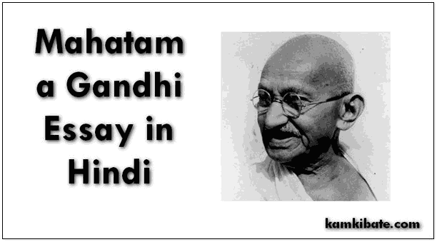 mahatama gandhi essasy in hindi