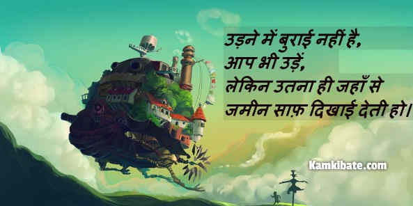 thought of day in hindi-1