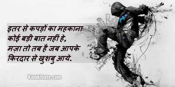 thought of day in hindi