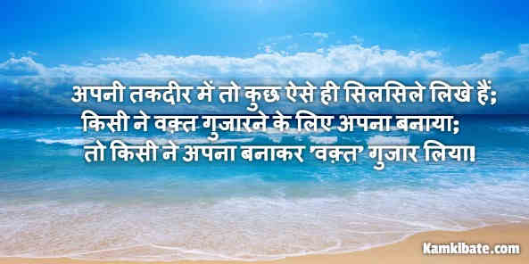 thought of the day in hindi-1