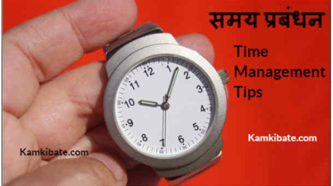 समय प्रबंधन Time Management in Hindi for Students and Professionals