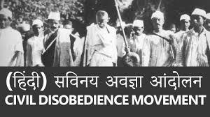 """History of Civil Disobedience Movement in Hindi"" (सविनय अवज्ञा आन्दोलन का इतिहास हिंदी में)"