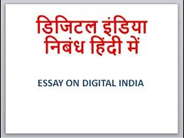 """""""Digital India Essay in Hindi""""( डिजिटल इंडिया निबंध हिंदी में)"""