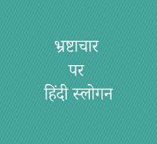 """""""भ्रष्टाचार पर नारे हिंदी में"""" (Slogans on Corruption in Hindi)"""