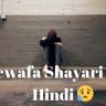 """""""बेवफ़ा शायरी हिंदी में"""" (Bewafa Shayari in Hindi)"""