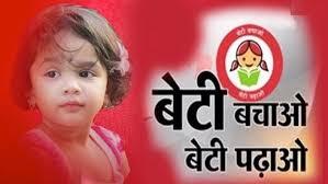 """""""बेटी बचाओ बेटी पढ़ाओ निबंध हिंदी में"""" (Beti Bachao Beti Padhao Essay in Hindi)"""