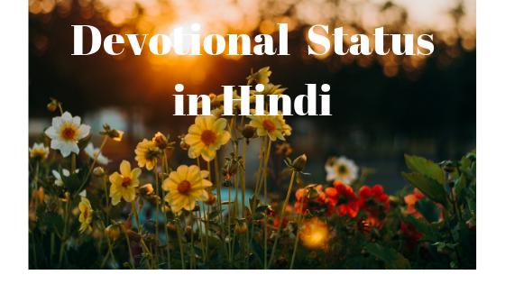 """""""भक्ति स्टेटस हिंदी में"""" (Devotional  Status in Hindi)"""