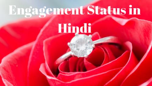 """""""सगाई स्टेटस हिंदी में"""" (Engagement Status in Hindi)"""