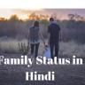 """""""पारिवारिक स्टेटस हिंदी में"""" (Family Status in Hindi)"""