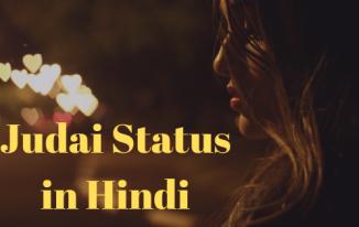 """""""जुदाई स्टेटस हिंदी में"""" (Judai Status in Hindi )"""