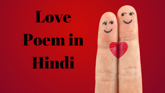 """""""प्रेम कविता हिंदी में"""" (Love Poem in Hindi)"""