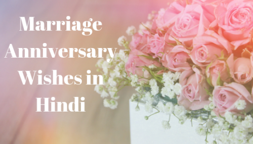 """""""शादी की सालगिरह की शुभकामनाएं हिंदी में"""" (Marriage Anniversary Wishes in Hindi)"""
