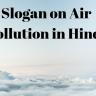 """""""वायु प्रदूषण पर नारे हिंदी में"""" (Slogan on Air Pollution in Hindi)"""