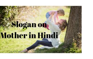 """""""माँ पर नारे हिंदी में"""" (Slogans on Mother in Hindi)"""