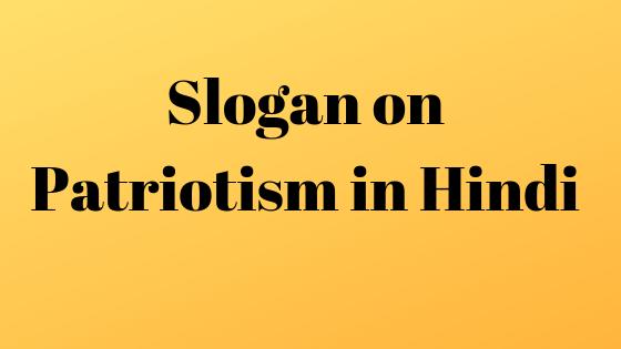 """""""देशभक्ति पर नारे हिंदी में"""" (Slogan on Patriotism in Hindi)"""