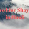 """""""दो लाइन शायरी हिंदी में"""" (Two Line Shayari in Hindi)"""